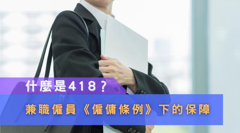 什麼是418?兼職僱員《僱傭條例》下的保障