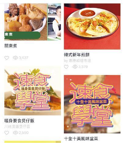 「速食」教學——App內提供了一些「速食」的教學,新手更容易上手。(屏幕截圖)