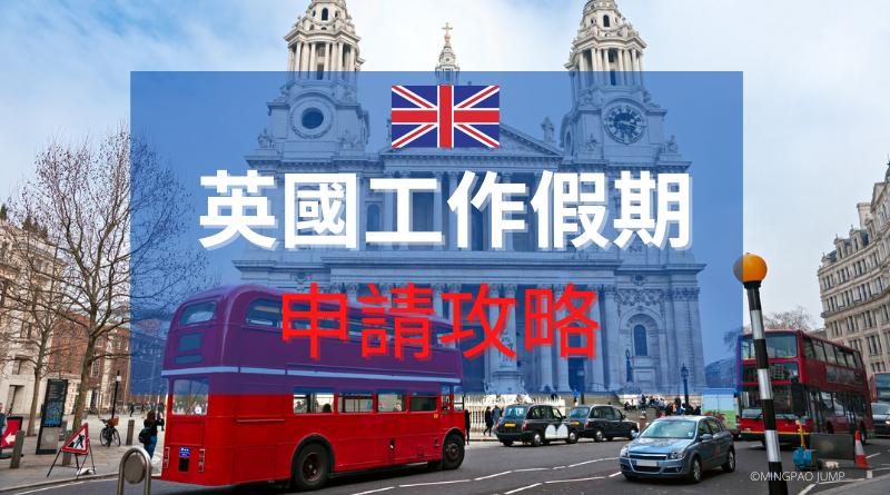 英國丨工作假期 2020【申請攻略】