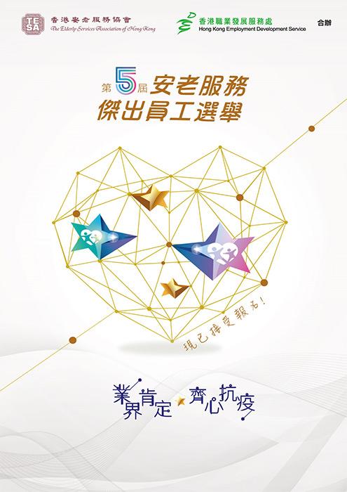 安老服務傑出員工選舉, 香港安老服務協會, 香港職業發展服務處