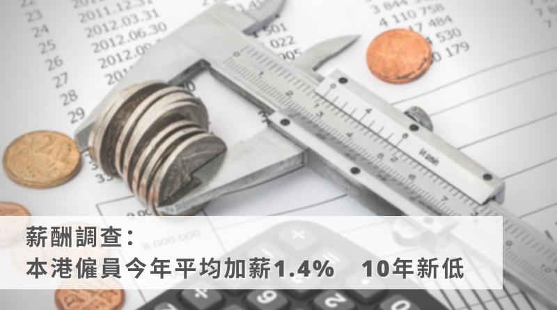 薪酬調查:本港僱員今年平均加薪1.4% 10年新低