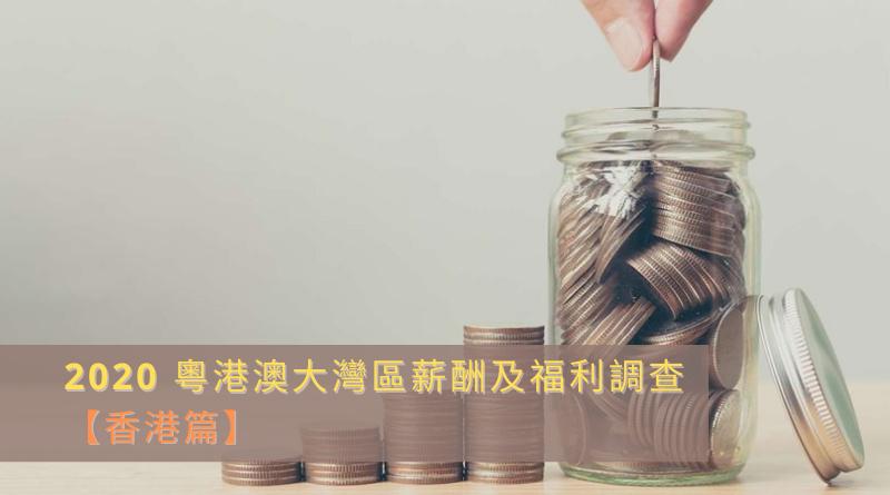 2020 粵港澳大灣區薪酬及福利調查 【香港篇】