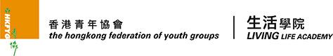 香港青年協會生活學院