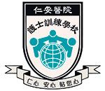 仁安醫院護士訓練學校開辦「麻醉助理證書」課程 獲資歷架構認可為第三級資深醫護團隊任教