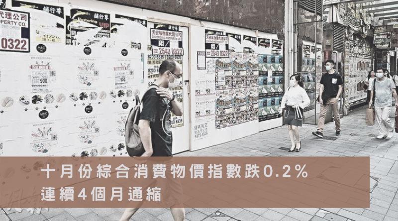十月份綜合消費物價指數跌0.2% 連續4個月通縮