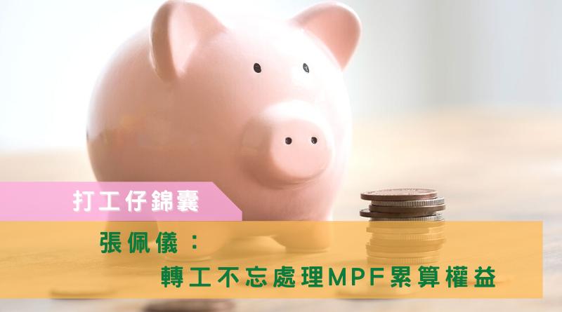 打工仔錦囊丨張佩儀:轉工不忘處理MPF累算權益