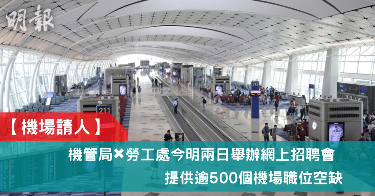 【機場請人】機管局✖勞工處今明兩日舉辦網上招聘會 提供逾500個機場職位空缺