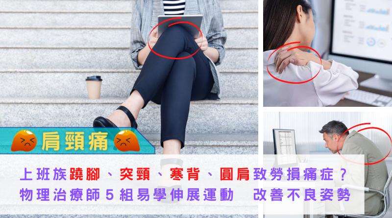 肩頸痛 上班族蹺腳、突頸、寒背、圓肩致勞損痛症?物理治療師5組易學伸展運動 改善不良姿勢(附示範短片)