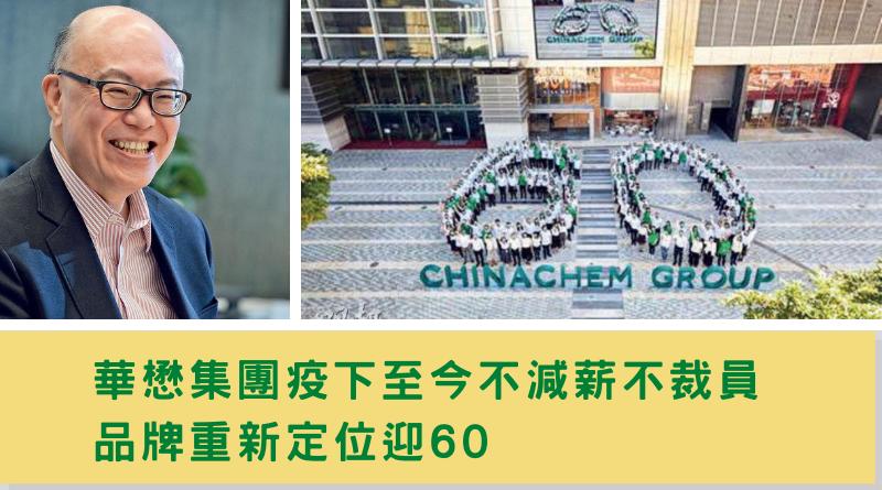 華懋集團疫下至今不減薪不裁員 品牌重新定位迎60