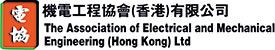 機電工程協會