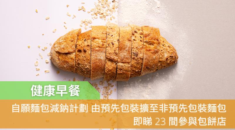 健康早餐丨自願麵包減鈉計劃 由預先包裝擴至非預先包裝麵包 即睇 23 間參與包餅店