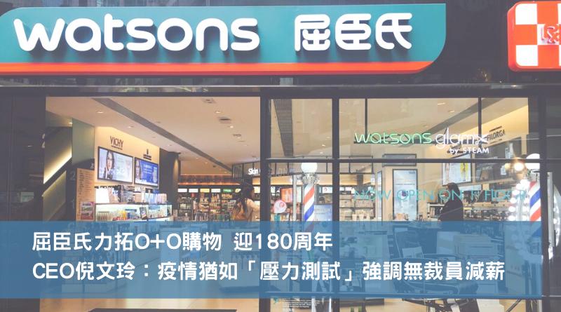 疫市零售業丨屈臣氏力拓O+O購物 迎180周年 CEO倪文玲:疫情猶如「壓力測試」 強調無裁員減薪