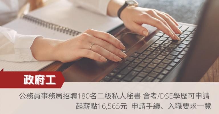 政府工丨公務員事務局招聘180名二級私人秘書 只須會考/DSE學歷 起薪點16,565元 申請手續、入職要求一覽
