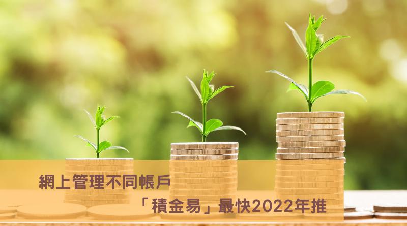 網上管理不同帳戶 「積金易」最快2022年推