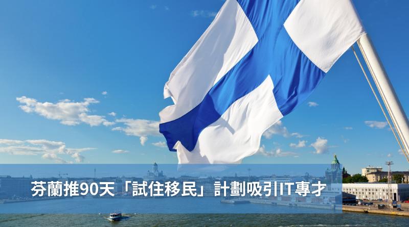 芬蘭推90天「試住移民」計劃吸引IT專才