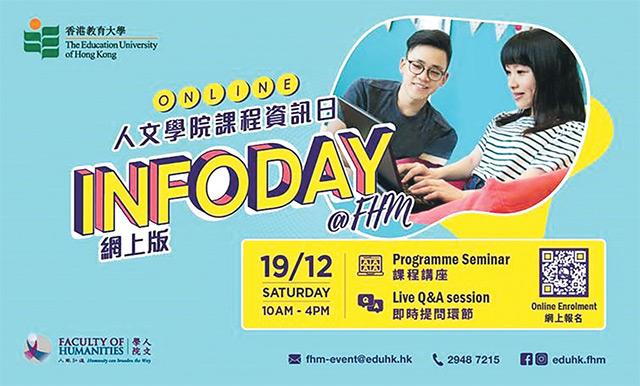 教大人文學院舉辦課程資訊日(網上版) 介紹學士課程資訊