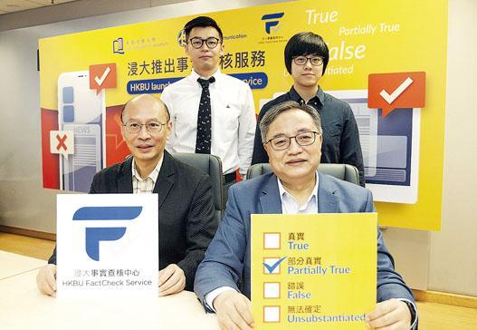 浸大傳理學院專業應用副教授李文(前排右)表示,中心正在開發香港首個以本地語言及人工智能支援的「虛假新聞研究數據庫」,將能夠自動偵測被瘋傳的可疑資訊,並查核事實,以節省時間。(浸大提供)