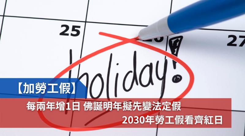【加勞工假】每兩年增1日 佛誕明年擬先變法定假 2030年勞工假看齊紅日
