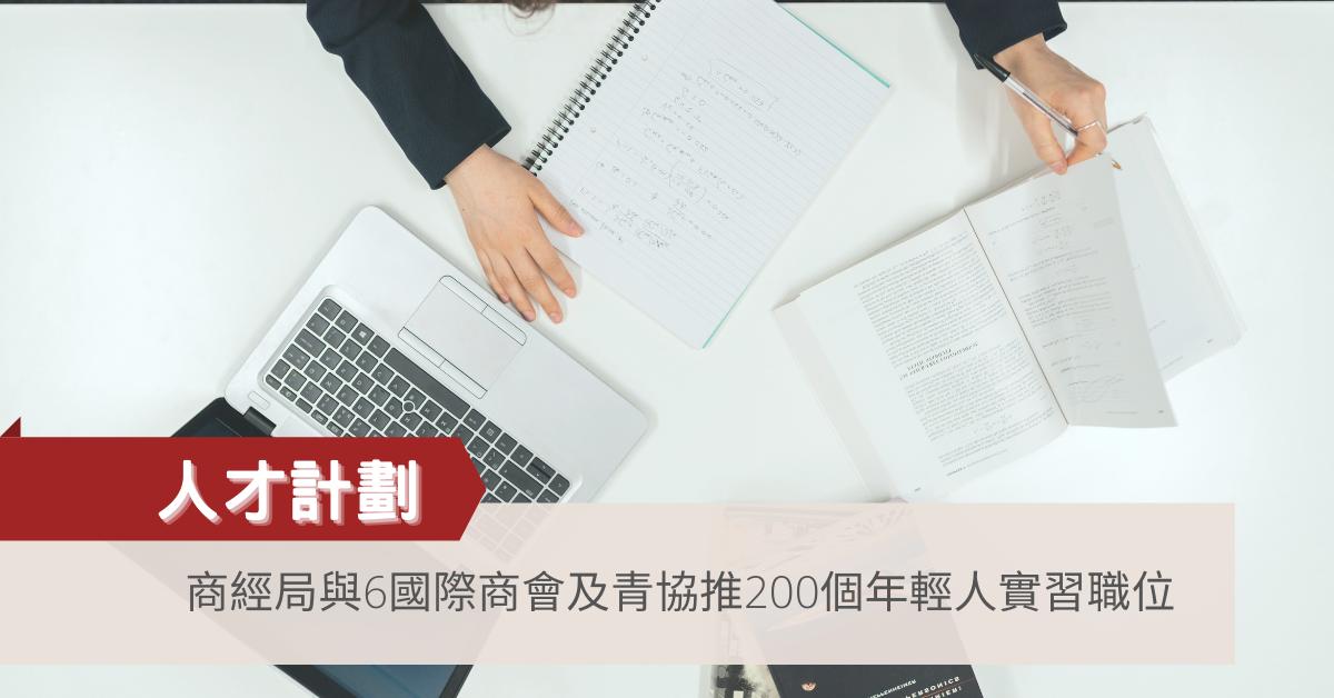商經局與6國際商會及青協推200個年輕人實習職位 今年第1季展開招聘