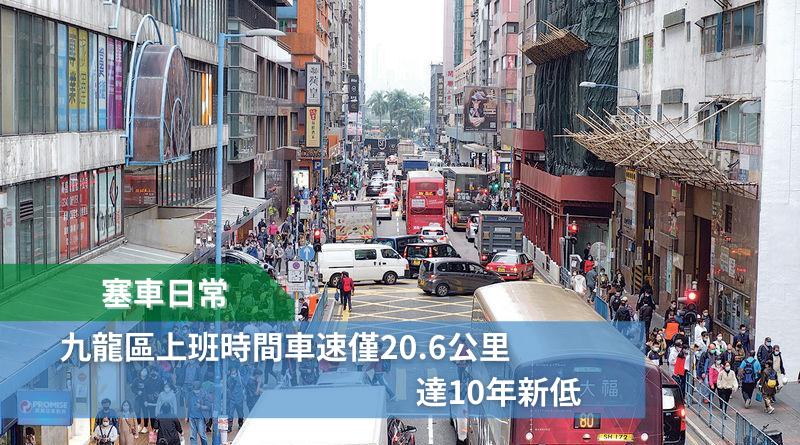 塞車日常丨九龍區上班時間車速僅20.6公里 達10年新低