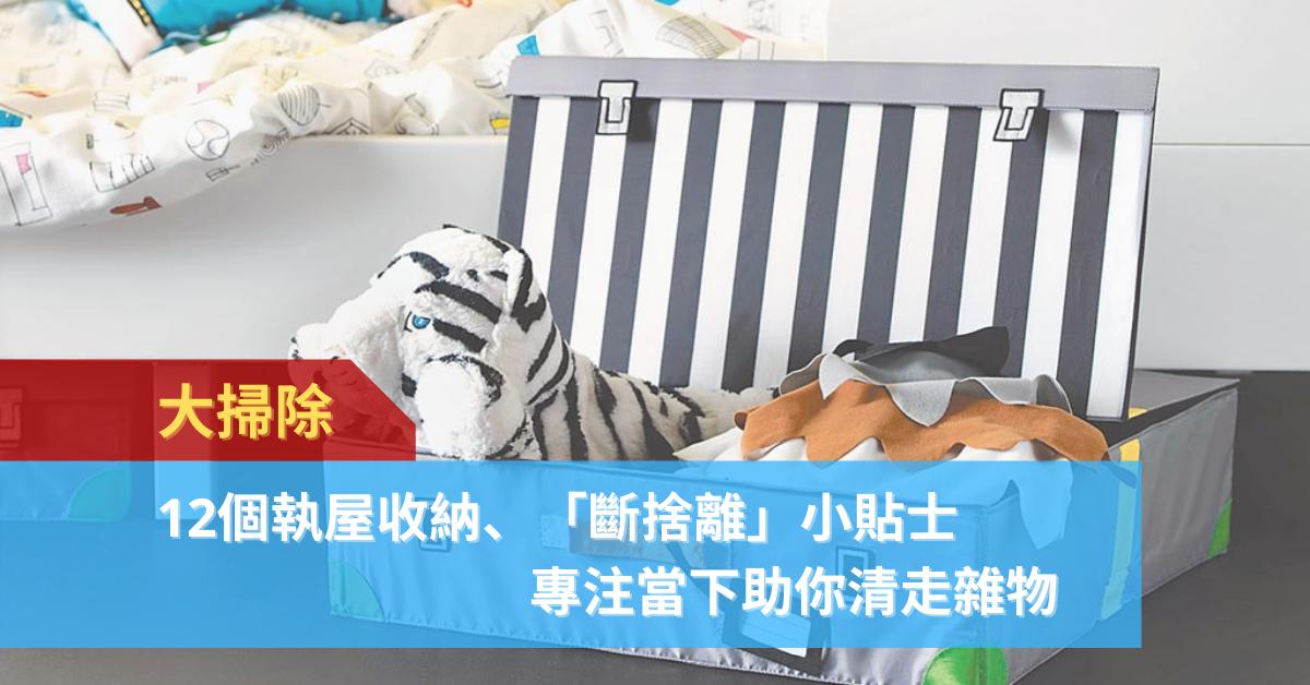 大掃除丨12個執屋收納、「斷捨離」小貼士 專注當下助你清走雜物