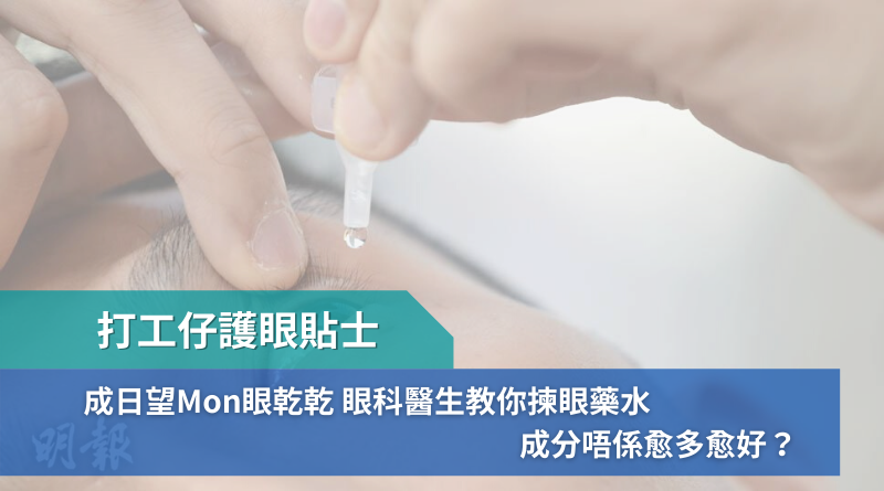 打工仔護眼貼士:成日望Mon眼乾乾 眼科醫生教你揀眼藥水 成分唔係愈多愈好?