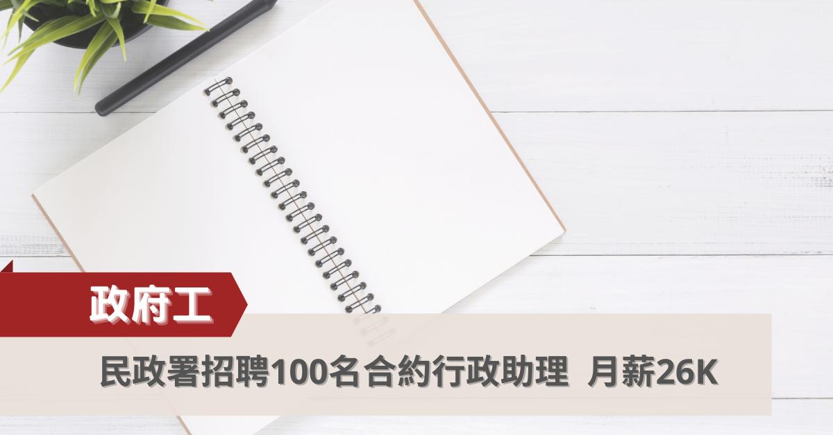 民政署增聘人手丨100名合約行政助理  薪酬26K  持大學學位可入職