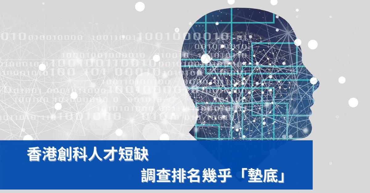 創科人才短缺丨初創企業指數  香港人才供應排名尾二   發展支援排尾五