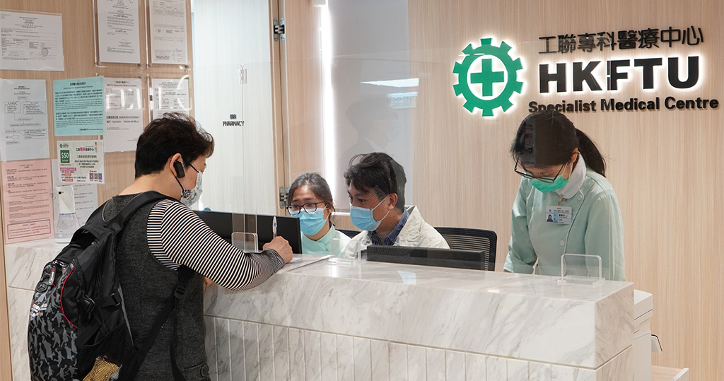 工聯會醫療中心啟用 提供約10項專科服務
