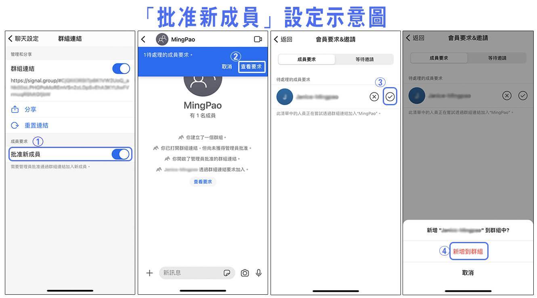 管理員可開啟「批准新成員」按鈕(藍色),透過群組連結加入的成員須經管理員批准才能加入群組。(iPhone 12 mini 手機截圖)