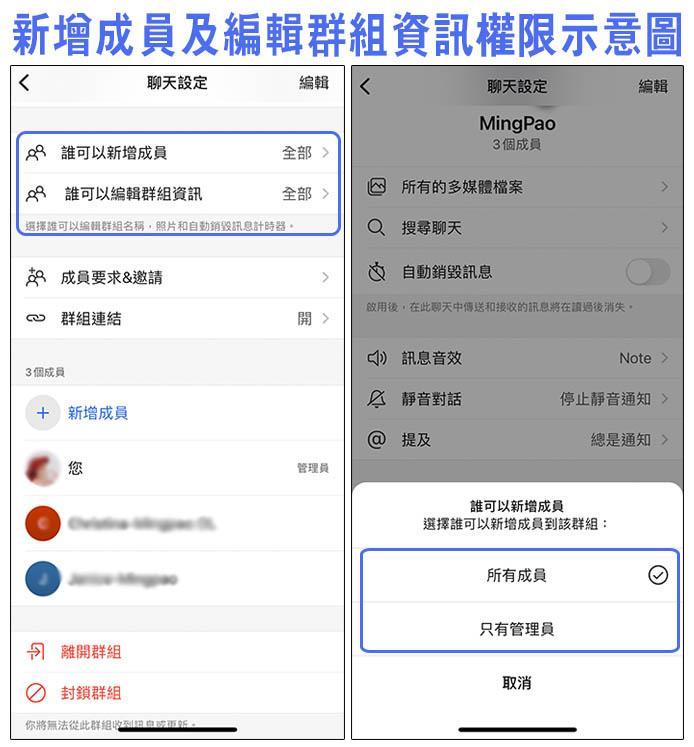 管理員亦可在Signal群組設定新增成員及編輯群組資訊的權限。(iPhone 12 mini 手機截圖)