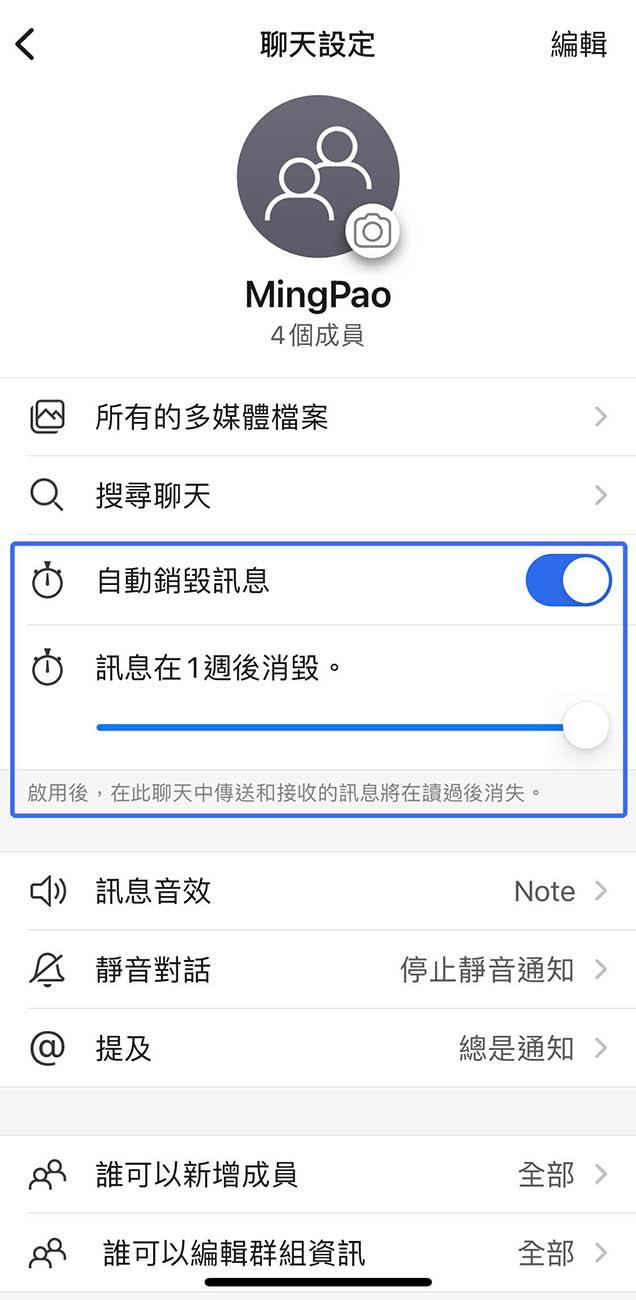 在群組的聊天設定中,開啟「自動銷毁訊息」按鈕(藍色),可設定信息在指定時間後銷毁。(iPhone 12 mini 手機截圖)