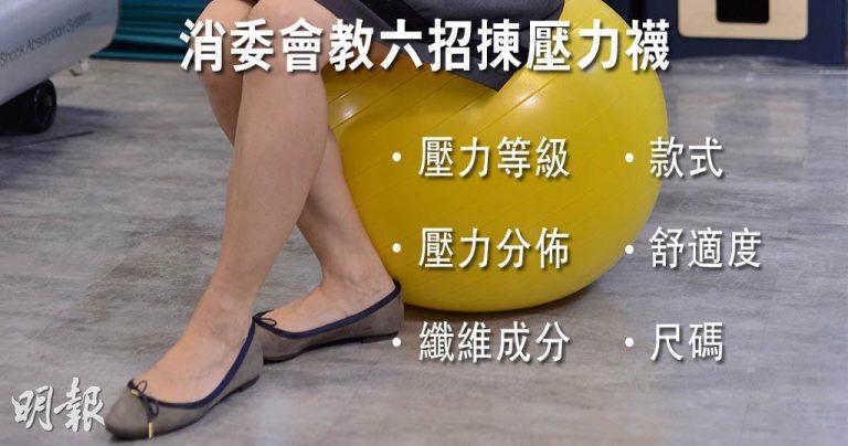 壓力襪是否愈緊愈好?消委會6個選購Tips