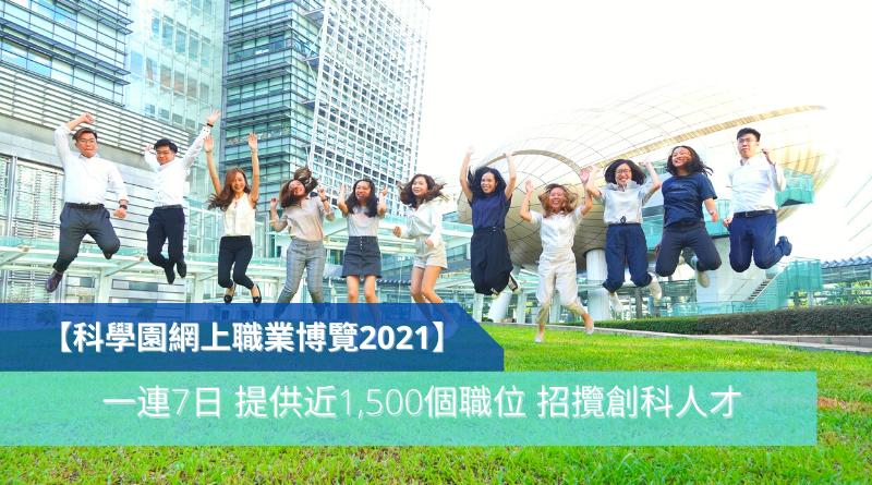科學園網上職業博覽2021