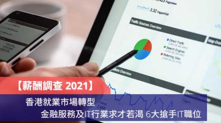 【薪酬調查2021】香港就業市場轉型 金融服務及IT行業求才若渴 6大搶手IT職位