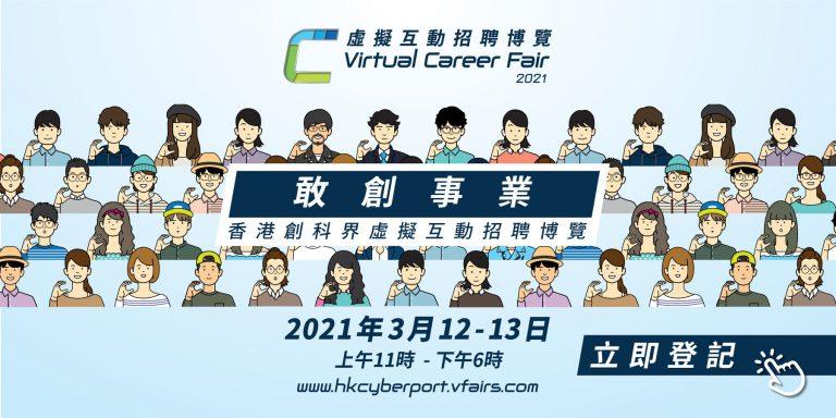數碼港下月辦虛擬互動招聘博覽 提供逾1300創科職位