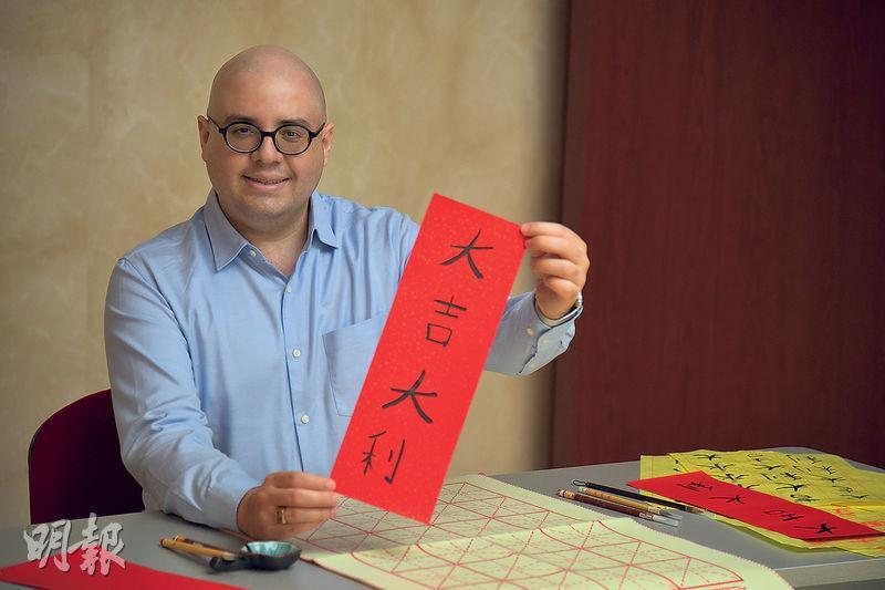 教育大學國際漢語教學文學碩士生何博訪問當天首執毛筆寫字,在揮春寫「大吉大利」祝賀市民。他形容漢字十分「迷人」,「一旦你了解這偏旁跟其他偏旁合在一起,可成更複雜的字,這道理十分有趣」。(黃志東攝)