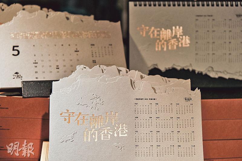 2021年獅子山月曆——把「守在離岸的香港」月曆上方合併就會看到獅子山形態。(馮凱鍵攝)