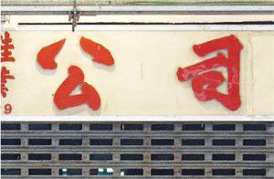 店舖招牌——李漢的手寫字遍佈香港角落,不少店舖招牌均有使用。(李伯伯街頭書法復修計劃fb圖片)