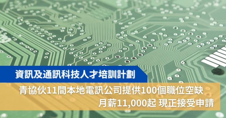 資訊及通訊科技人才培訓計劃丨青協伙11間本地電訊公司提供100個職位空缺 月薪11,000起 現正接受申請