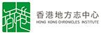 香港地方志中心