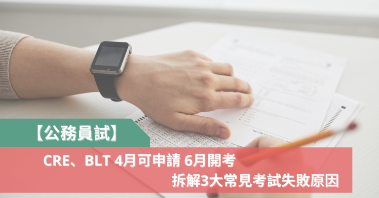 【公務員試】CRE、BLT 4月可申請 6月開考 拆解3大常見考試失敗原因