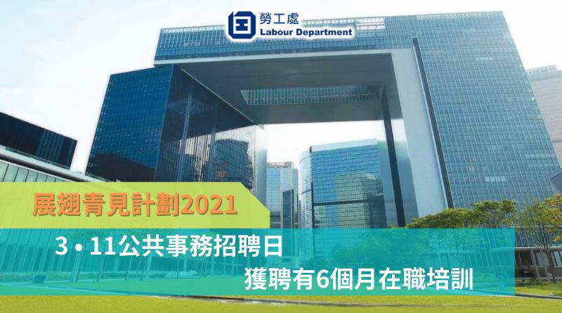 展翅青見計劃2021