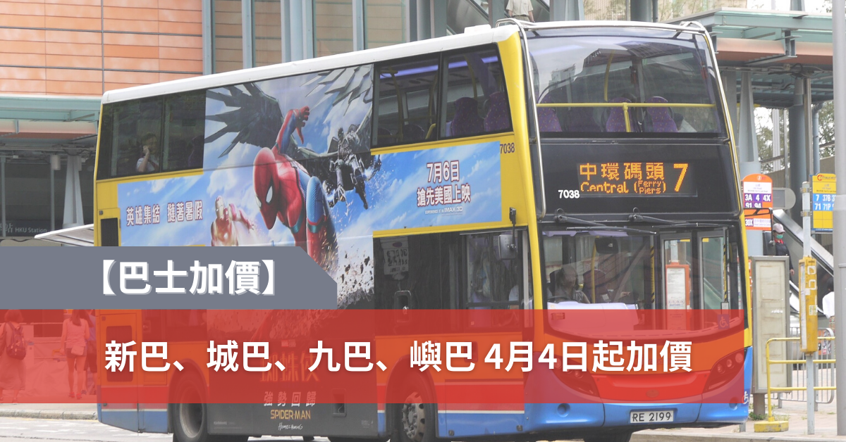 【巴士加價】新巴、城巴、九巴、嶼巴 4月4日起加價