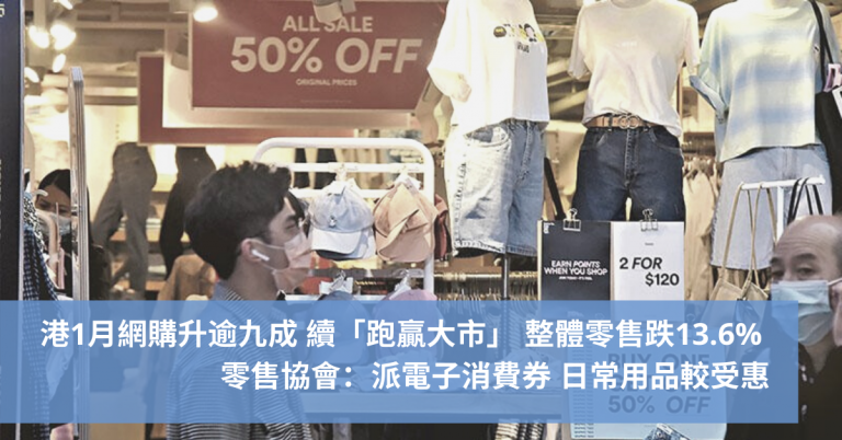 港1月網購升逾九成 續「跑贏大市」 整體零售跌13.6% 零售協會:派電子消費券 日常用品較受惠