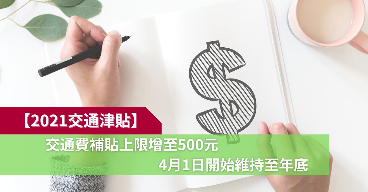 【2021交通津貼】交通費補貼增至500元 4月1日起上限增 維持至年底