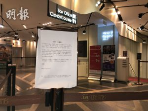 銅鑼灣時代廣場UA Cine Times貼出了結業通告。(陳冬綾攝)