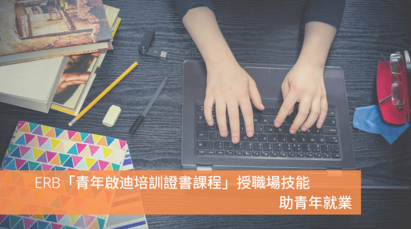ERB「青年啟迪培訓證書課程」授職場技能 助青年就業