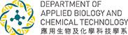 應用生物及化學科技學系