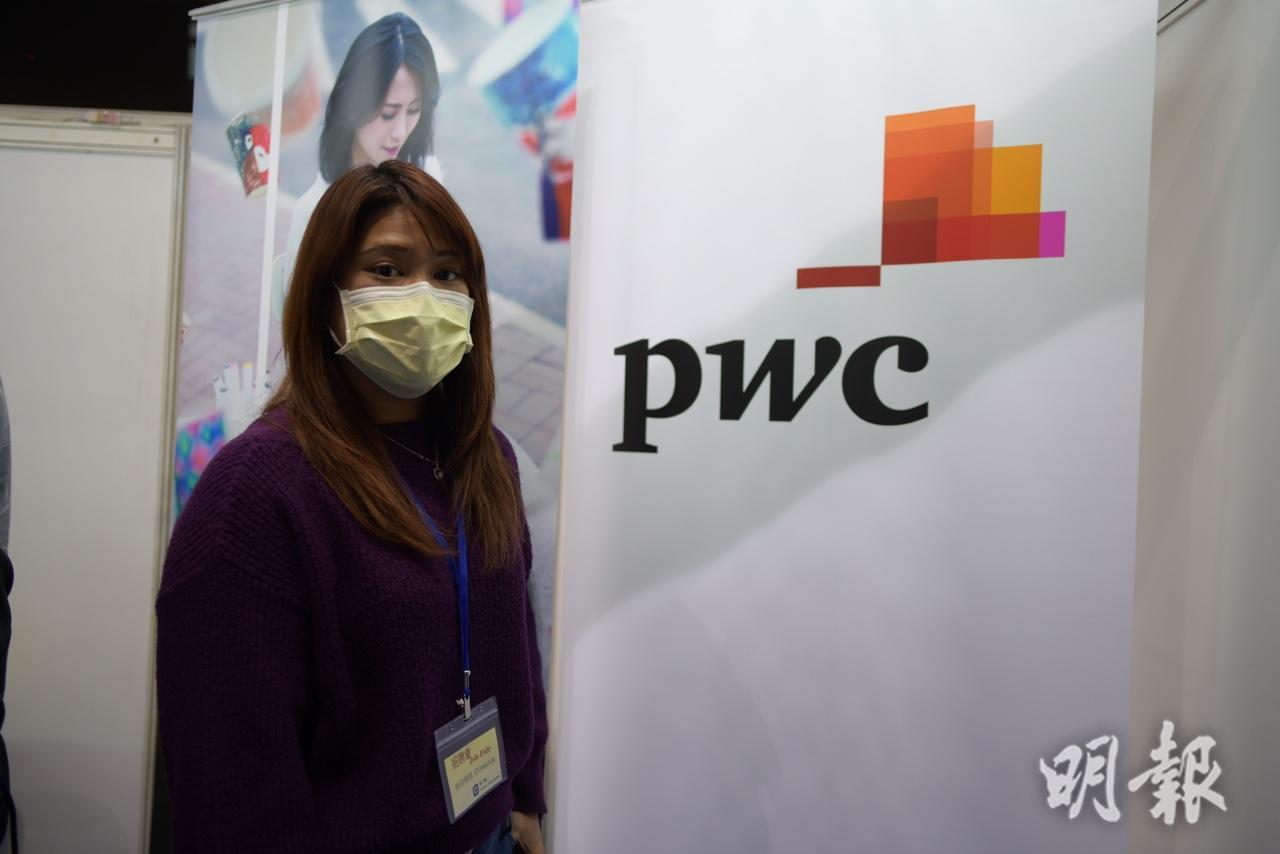 羅兵咸永道有限公司人力資源部經理區小姐表示,收到約5份履歷表。(鍾林枝攝)